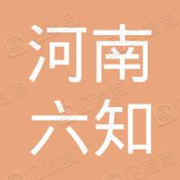 河南六知商务信息咨询有限公司