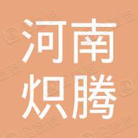 河南炽腾体育赛事策划有限公司