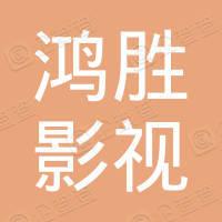 信阳鸿胜影视文化传播有限公司