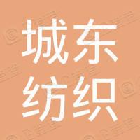 绍兴市城东纺织厂有限公司