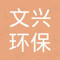 郑州文兴环保材料有限公司