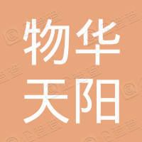 北京物华天阳科技有限公司