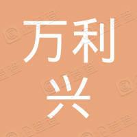 郑州万利兴建材有限公司