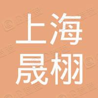 上海晟栩商务服务部