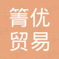 上海箐优贸易有限公司
