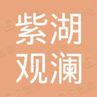 郑州市紫湖观澜酒店管理有限公司