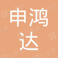 郑州申鸿达商贸有限公司
