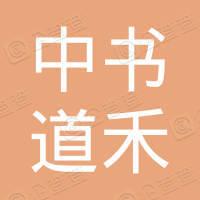 郑州中书道禾教育信息咨询有限公司
