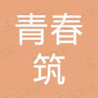 郑州市青春筑时尚酒店有限公司