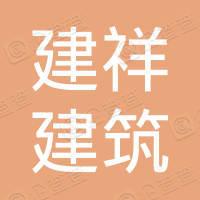 虞城县建祥建筑劳务工程有限公司