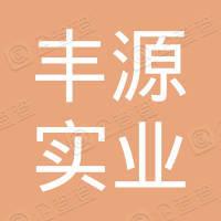 单县丰源实业有限公司