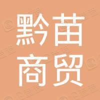 郑州黔苗商贸有限公司
