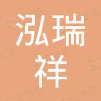 河南泓瑞祥健康管理有限公司