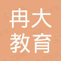 河南冉大教育科技有限公司