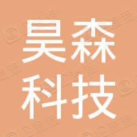 连云港昊森新能源科技有限公司
