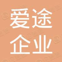 河南爱途企业管理咨询有限公司