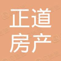 长沙市正道房产咨询有限公司