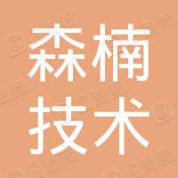 深圳市森楠技术研发有限公司