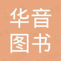 河南华音图书有限公司