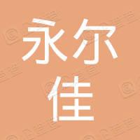 郑州永尔佳贸易有限公司