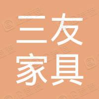 北京市昌平三友家具厂