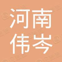 河南伟岑建筑材料有限公司