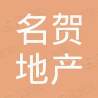 武乡县名贺房地产开发有限公司