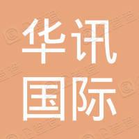 华讯国际传媒有限公司