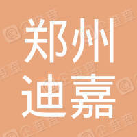 郑州迪嘉房地产开发有限公司