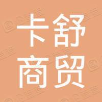 郑州卡舒商贸有限公司