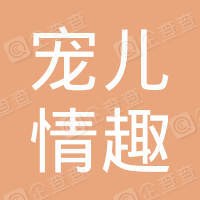 郑州市管城区宠儿情趣用品店