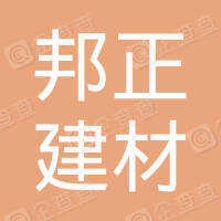 郑州邦正建材有限公司