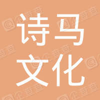 郑州诗马文化传播有限公司