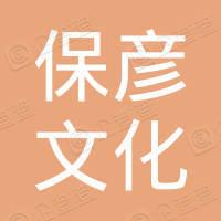 河南保彦文化传媒有限公司