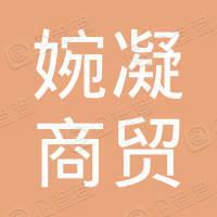郑州婉凝商贸有限公司