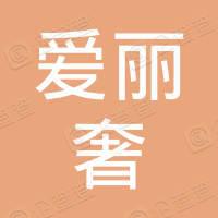 郑州爱丽奢贸易有限公司
