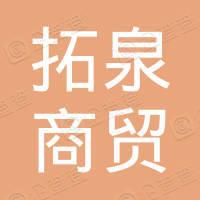 郑州拓泉商贸有限公司