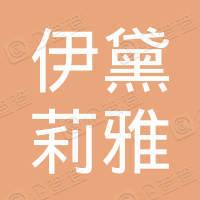 伊黛莉雅(沈阳)化妆品有限公司
