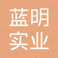 河南蓝明实业有限公司