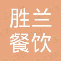 新县胜兰餐饮管理有限公司