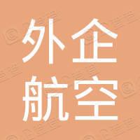 北京外企航空服务有限公司