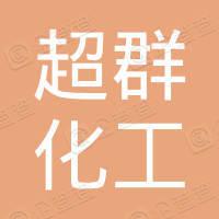 郑州超群化工产品有限公司