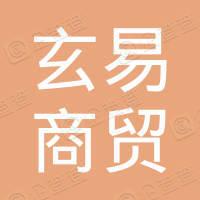 郑州玄易商贸有限公司