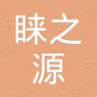 郑州睐之源商贸有限公司