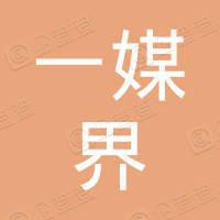 河南一媒界文化传媒有限公司