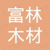 广州富林木材城交易市场有限公司