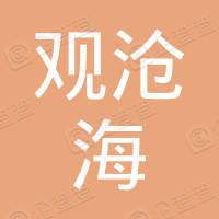 亳州观沧海演艺有限公司