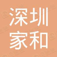 深圳市家和建筑工程有限公司