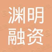 彭泽县渊明融资担保有限公司