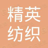 广东精英纺织服饰科技有限公司